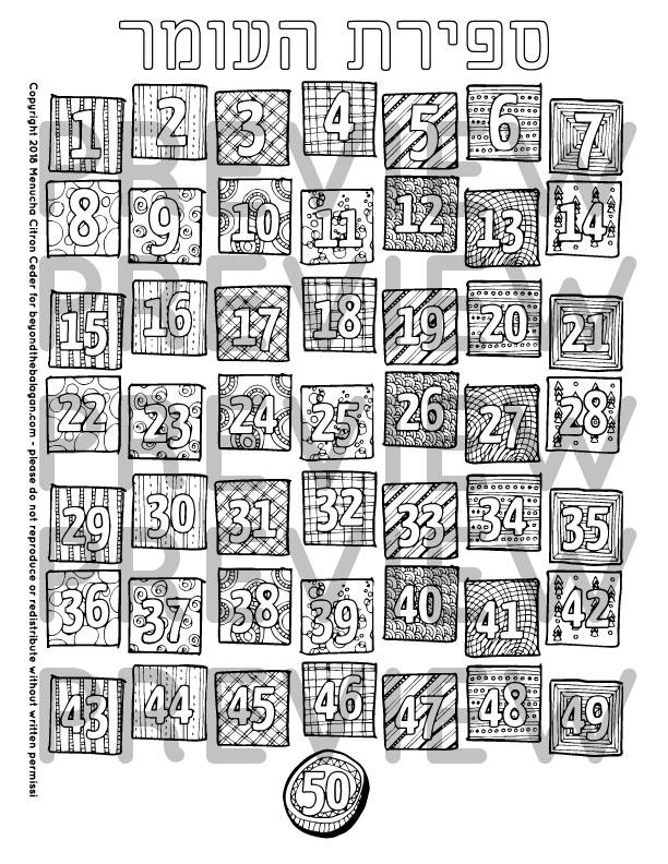 Sefirat Haomer Calendar - Free Printable Coloring Page